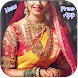 South Indian Jewellery On Saree Photo Editor Free - Androidアプリ
