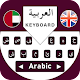 Easy Arabic Keyboard English keyboard typing theme APK