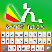 Amharic Keyboard - Ethiopic - Geez Ethiopia