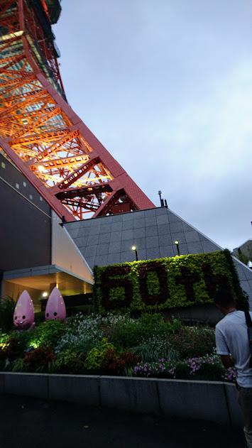 東京タワーは、2018年で60歳