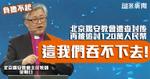 北京錫安教會遭查封後再被追討120萬人民幣 教會牧師:這我們吞不下去!