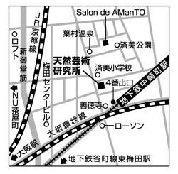 Photo: 大阪 天然芸術研究所