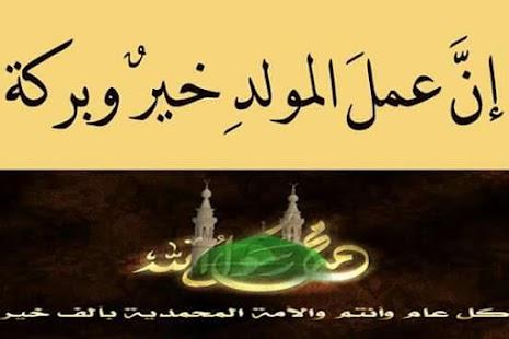 تهاني عيد المولد النبوي الشريف 2017-1439 - náhled