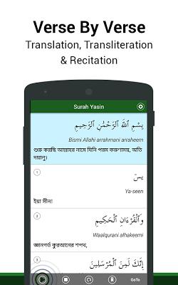 Surah Yasin in Bangla - screenshot