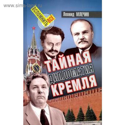 Тайная дипломатия Кремля. Млечин Л.