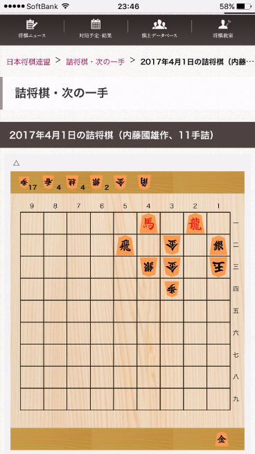 Shogi Live Subscription 2014- screenshot