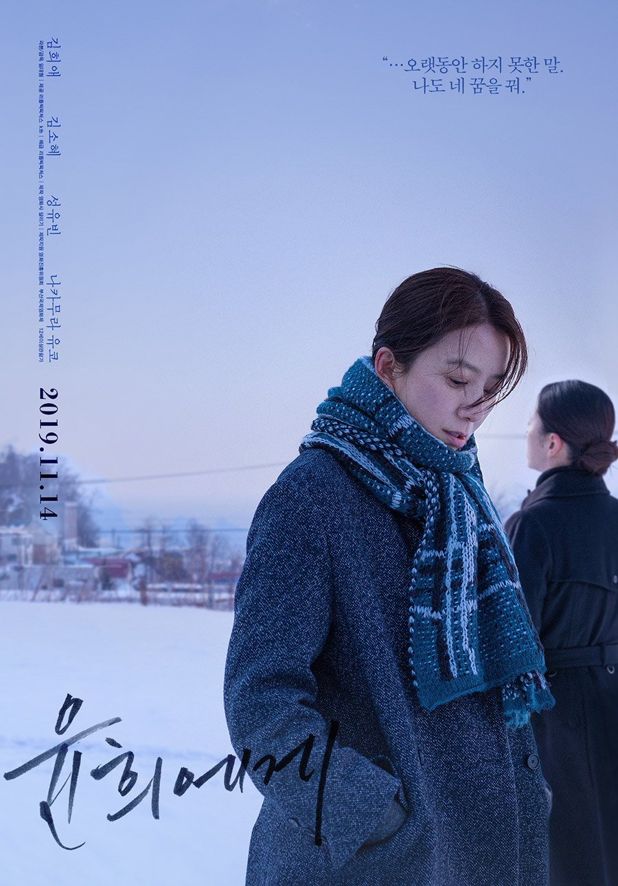 Moonlit_Winter-movie-poster