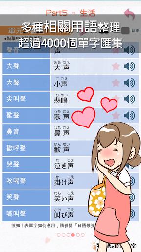 日語最強相關用語-王可樂の日語教室 screenshot 3