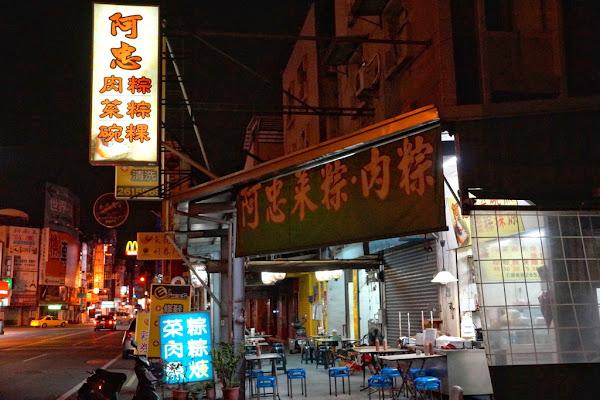 阿忠菜粽肉粽