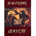 Фауст И.В.Гете icon