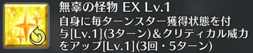 無辜の怪物[EX]
