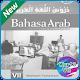 Bahasa Arab Kelas 7 Kur13 Download on Windows