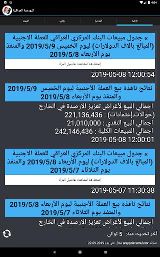 البورصة العراقية  Iraq Boursa screenshot 8
