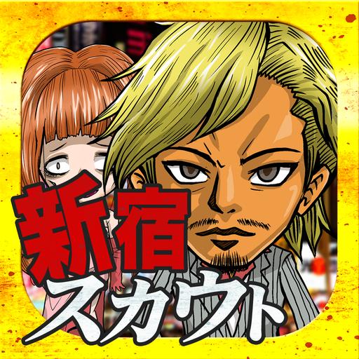 休閒App|新宿 スカウト 物語~歌舞伎町伝説のナンパ師 ナイ スワン~ LOGO-3C達人阿輝的APP