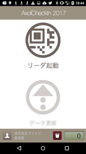 無料商业AppのAxolCheckIn17 記事Game