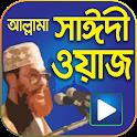 মাওলানা সাঈদির সব ওয়াজ – Saidi waz mahfil bangla icon