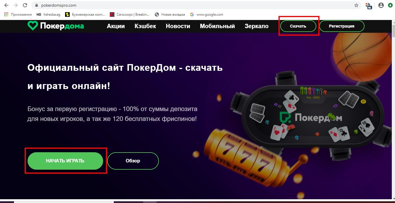 Зайти на официальный сайт ПокерДом через зеркало