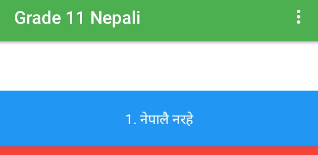 Sabaiko Nepali 11-12 2 0 Apk Download - com thunkable