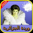 أغاني وردة الجزائرية القديمة كاملة بدون نت 2020 apk
