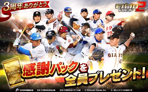 モバプロ2 レジェンド 歴戦のプロ野球OB編成ゲーム 4.0.4 screenshots 1