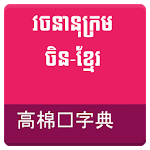 Chinese Khmer Dictionary Icon