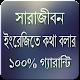 সারাজীবন ইংরেজিতে কথা বলুন icon