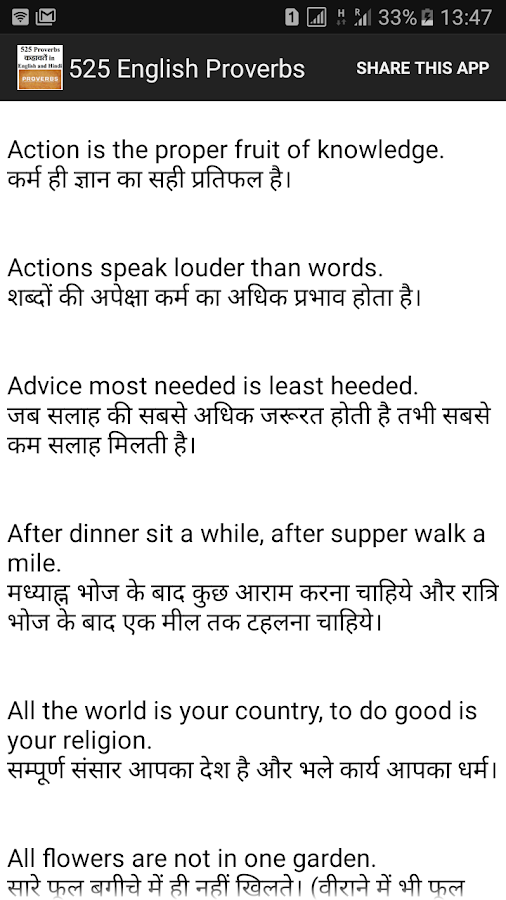 how to play harmonium in hindi language