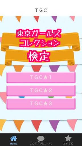 検定 for 東京ガールズコレクション TGC