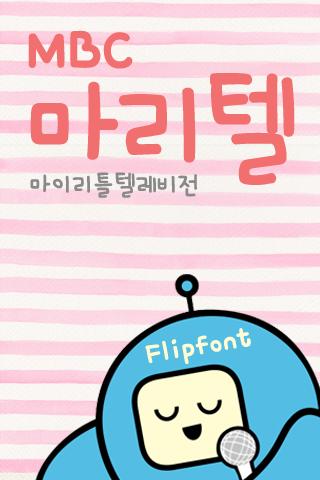 MBCmyLittleTV™ Korean Flipfont