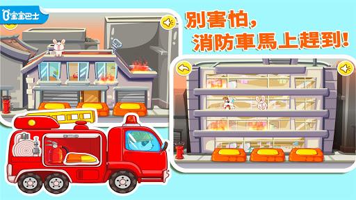 我是消防員 - 角色扮演遊戲 - 寶寶巴士