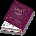 القرآن الكريم برواية ورش عن نافع صفحات بجودة عالية icon
