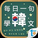 每日一句學韓文, 正體中文版 icon