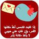رسائل حب ورومانسية (app)