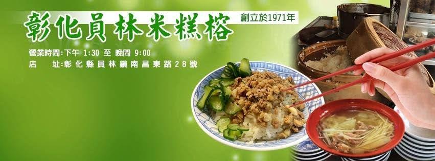 彰化員林米糕榕-facebook banner