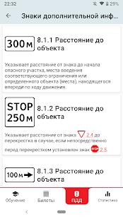 Download Билеты ПДД 2019 АБМ+СД - подготовка к экзамену For PC Windows and Mac apk screenshot 8