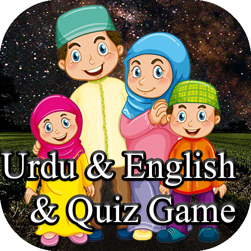 Muslim Baby Names In Urdu And English With Meaning - Apps on