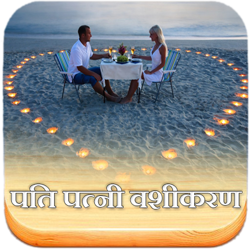 Pati Patni Vashikaran (app)