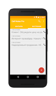 Call Notes Pro Screenshot