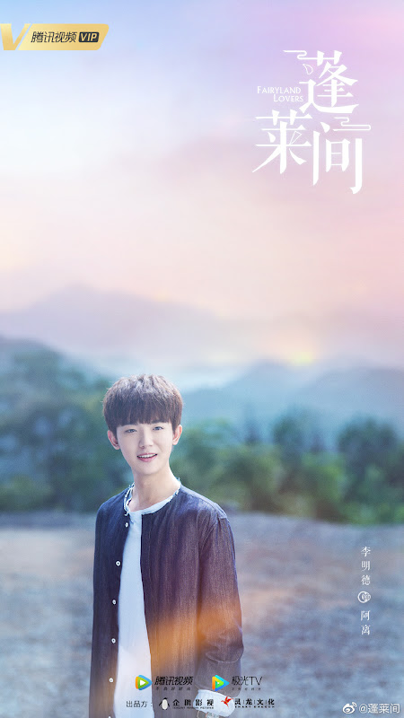 Fairyland Lovers China Web Drama