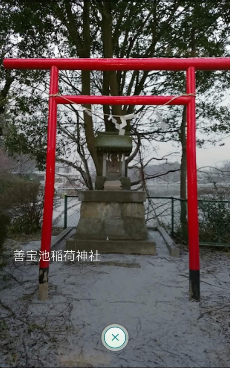 善宝池稲荷神社