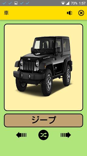 子供のための車