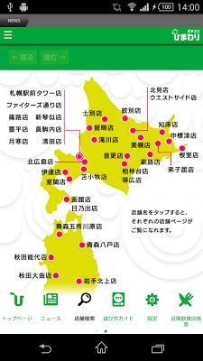 ひまわり - screenshot