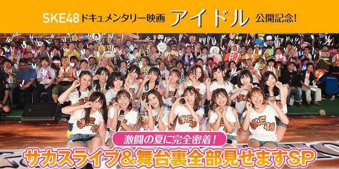 (TV-Variety)(720p) SKE48映画「アイドル」公開記念!サカスライブ&舞台裏全部見せますSP 181008