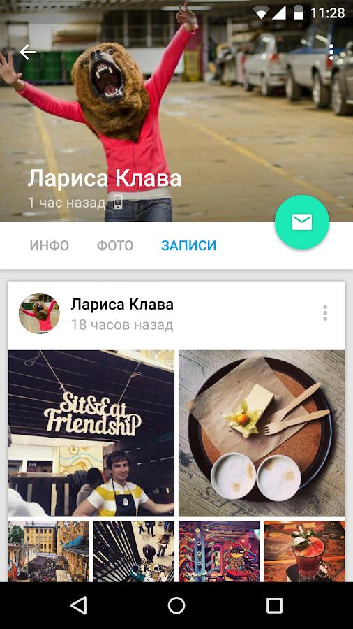 Screenshots of Amberfog for VK for iPhone