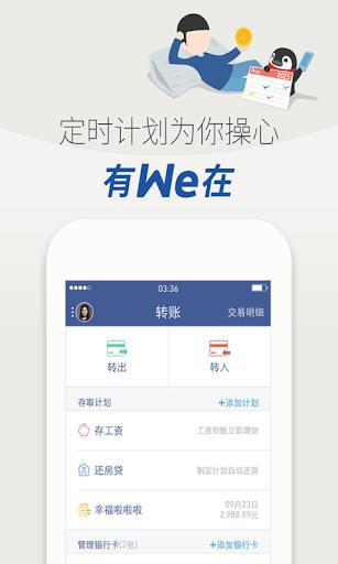 微众银行-专业金融基金理财服务 screenshot
