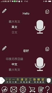 翻譯蒟蒻G-root ( Translation)  螢幕截圖 2