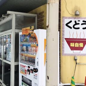 【日本麺紀行】青森県青森市で朝から多くの地元民が押し寄せるラーメン店「くどうラーメン」とは?