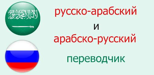 Russko Arabskij Perevodchik On Windows Pc Download Free 1 7 Tj Sahifa Arab