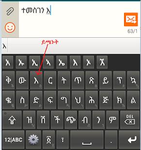 Amharic Keyboard - AddisKey screenshot