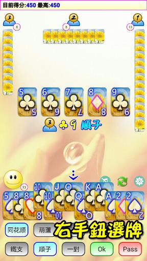 u64b2u514bu25cfu5927u8001u4e8c  screenshots 4